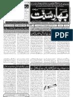 Bahar E Sunnat 29/8/2012