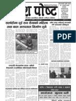 Madhesh Post 2069-09-14