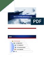 005 TD-LTE网络系统性能分析_20101204-P2