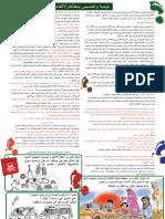 Un folleto advierte sobre el peligro de las minas en el Sáhara Occidental B