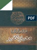 Ahle Haq Aur Batil Firqon Ka Meyar e Takfeer by Maulana Noor Ul Huda