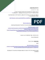רשימת לינקים לשיעורים על טקס ופולחן.doc