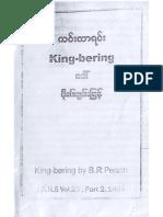 ဗိုလ္ခ်င္းျပန္(king-bering)