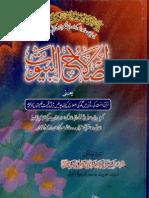 Islah Ul Buyoot by Maulana Shafeeq Ahmad Khan Bastawi