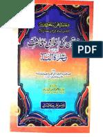 Khawateen Ki Islami Mashrat by Imam Nisai