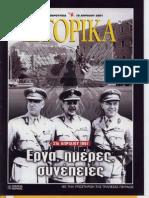 ELE-Istorika Nr 079_21 Apriliou 1967_Erga