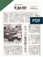 読売新聞-220120920