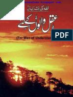 Allah Ki Nishaniyan Aqal Walon K Lya by Haroon Yahya