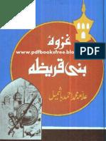 Ghazwa Bani Quraiza by Muhammad Ahmed Bashmail