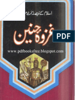 Ghazwa Hunain by Muhammad Ahmed Bashmail