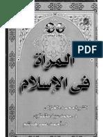 الشيخ محمد الغزالي..المرأة فى الاسلام