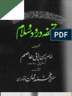 Tohfa e Darood Wa Salam 2nd Book