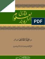 Fatawa Darul Uloom Deoband by Mufti Aziz Ur Rahman Usmani 5 of 13