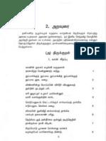 9th school tamil