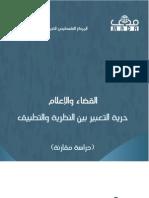 محمد فوزى الخضر - القضاء والإعلام، حرية التعبير بين النظرية والتطبيق دراسة مقارنة