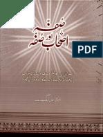 Suffah Aur Ashab e Suffah by Mufti Mubashir
