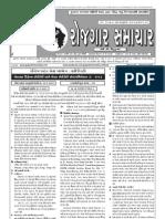 Rojgar Samachar in Gujarati