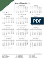 Ημερολογιο 2013