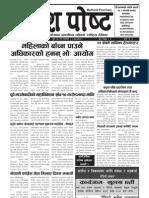 Madhesh Post 2069-09-17
