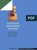 ΕΓΧΕΙΡΙΔΙΟ ΗΡΟΔΟΤΕΙΩΝ ΣΠΟΥΔΩΝ