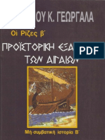 15652589 Georgios Georgalas Oi Rizes B