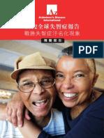 World Alzheimer Report 2012 Executive Summary (Mandarin)