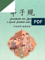 弟子規_Standards For Being A good Student And Child