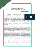 പട്ടാളക്കാരന്.pdf