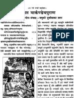 Markandeya Puran [Hindi]