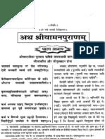 Vaman Puran [Sanskrit-Hindi]