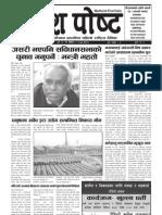 Madhesh Post 2069-09-19