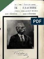 Glasnik zemaljskog muzeja (srpanj-prosinac 1903.)