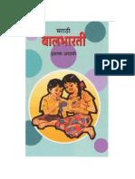 Marathi book