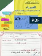 دفتر الفيزياء الحادي عشر  الفصل الاول