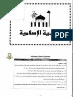 الخطة المنهجية لمادة التربية الإسلامية للصفوف من الأول إلى الثالث