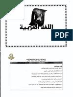 الخطة المنهجية لمادة اللغة العربية للصفوف من الأول إلى الثالث