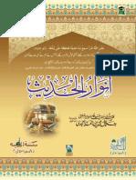 Anwar-ul-Hadees (انوار الحدیث)