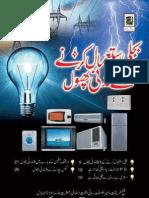 Bajli Istemal Karnay Kay Madani Phool (بجلی استعمال کرنے کے مدنی پھول)