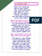 Ayyappa Prayer Book- Malayalam | Hindu Gods | Hindu Theology