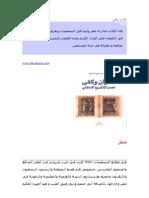 القرآن وكفى-احمد صبحي منصور
