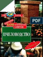 Дмитриева - Избранные 600 советов