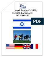 The Israel Project's global language dictionary