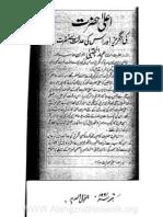 Imam Ahmed Raza Barelvi ki British Courty sy Nafrat