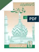 Ala'Hazrat Imam Ahmed Raza Ki Aalmi Ahmiyat [Ahle'Sunnat Network]