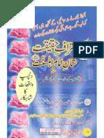 Wahabiyon Najdiyon Moududiyon Ka Aiteraf-E-Haqeeqat [Shaane Ala'Hazrat Imam Ahmed Raza]