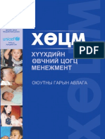 Book Huuhdiin Uvchnii Tsogts Management New