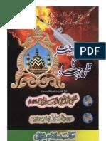 Ala'Hazrat Imam Ahmed Raza Ka Qalmi Jihad