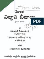 vedhalalovighanabeejalu-MOHANPUBLICATIONS