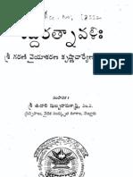 shabdaratnavali-MOHANPUBLICATIONS