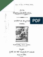 devalayatatvamu-MOHANPUBLICATIONS